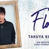 木村拓哉のTOKYO FM『Flow』に槇原敬之登場 有言実行の大切さ