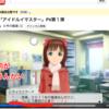 アイドルマスター、アニメ化決定(マジ)