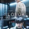 映画「SEOBOK/ソボク(2021)」感想|不老不死SFとしては弱いが、サイコキネシスものとしては大満足。
