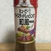 私のおすすめ  7(キユーピー テイスティ和風香味玉葱 210ml)