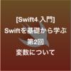 【Swift4 入門】 Swiftを基礎から学ぶ人用 第2回 ー変数と定数について学ぶー