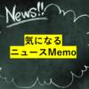 【気になるMemo】6月5日に備忘録したニュース