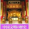 『清帝国の繁栄』宮崎市定