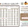 〜10月最新レンタルルーム情報〜