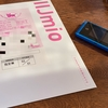 WiMax モバイルルーター WX04 を固定回線の代替にする(という遊び)