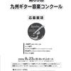「第65回九州ギター音楽コンクール」応募要項