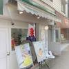 【名古屋市大須】檸檬屋に「桃パフェ」食べに行ってきた【めちゃくちゃウマイ】