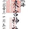 熱海・来宮神社の御朱印