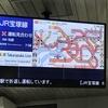 大阪で震度6