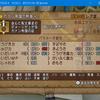 ちびこバト更に強化、帝国三将軍消化してきました(DQ10)