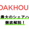 日本最大のシェアハウス物件数を運営する『オークハウス』を徹底解説!