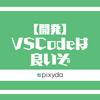 【開発ブログ】VSCodeは良いぞ!