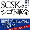 【読書感想文】「SCSKのシゴト革命」を読んで、ホワイト企業に憧れて