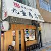 廣島らぁ麺 九重商店(西区)期間限定 山形原産三元豚花びらチャーシュー麺