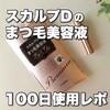 """【100日使用レポ】スカルプDのまつ毛美容液""""プレミアム""""を使ってみた話"""