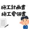 施工計画書と施工要領書の違いを理解しよう!