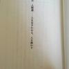 読みすぎ記録No.13【「人望力」の条件/童門冬二】~part.2~