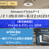 【最安値確認】FireHD8 32GB【Amazonプライムデー 】
