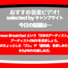 第342回【おすすめ音楽ビデオ!】昨日に続き「日本」だけど「日本でない」感じのアーティスト…今日は Japanese Breakfast!再びの紹介ですが、この「ちょっとしたズレや違和感」がMVの真骨頂!…と思う、毎日22:30更新のブログです。