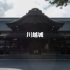 FUJIFILM X100Fを持って、日本100名城No.19『川越城』に行ってきました