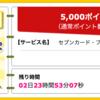 【ハピタス】セブンカード・プラスが期間限定5,000pt(5,000円)! 更に最大7,000nanacoポイントプレゼントも!