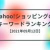 【2021年09月12日】Yahoo!ショッピングのキーワードランキング | 「マスク」「ワイヤレスイヤホン」「スマホケース」などが上位にランクイン