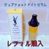 YSLの最新美容液☆ピュアショットナイトセラムをレフィルでリピ買い【夜用美容液】