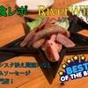 【RiverWildハムファクトリー】大自然に隠れたハム専門店!