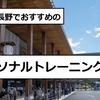 【パーソナルトレーニング】長野・松本・上田でおすすめのプライベートジムまとめ。長野市、上田市、松本市などから通いやすいマンツーマンでトレーナーとダイエットできるジムを紹介