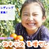 トマトズキッズ(トマトが好きで次世代を担うお子様)プロジェクト始めます!