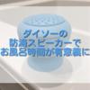 【ダイソー・DAISO】お風呂で動画見る人に600円で買える防水(防滴)スピーカーがおすすめ【レビュー】