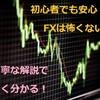 申込締め切りました:「資金ゼロでチャレンジ!:暗号通貨FX入門」