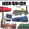 機関車・電車の歴史を読んで。読書感想文。
