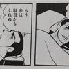 【腰痛】坐骨神経痛が再発