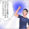 ヒモと暮らせば_VOL.1