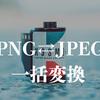 【PNG⇄JPEG】Macのプレビューで複数の画像ファイル形式を一括変換する方法