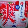 定番アイス新商品 爽 苺ヨーグルト風味 (果肉入り)