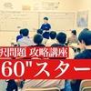 """学力が伸びる生徒の授業の受け方~学校選択問題攻略講座""""SS60""""で伝えたこと~"""