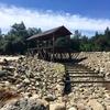 黄金ラッシュの夢の跡:「マーシャル・ゴールド・ディスカバリー州立公園」を訪ねる。