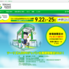 国内線1737円~ ツーリズムEXPOジャパン出展期間限定セール