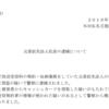 藤井亮佑 NHK集金人の会社社長が詐欺で逮捕!契約者情報を悪用か?
