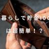 実家暮らしで貯金1000万は超簡単!?30歳までに1000万貯める具体的な方法も紹介!