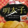 12月8日(日) カルビーのポテトチップス 明太子味