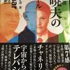 「Mr都市伝説」関暁夫×バシャール対談本最高でした 宇宙人はきっといるんだよ!!