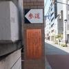 大阪めぐり(123)