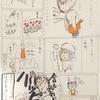 エッセイ漫画を描いてみたいから描いてみた【WEB記事アドベントカレンダー】