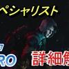 【COD BO4】新スペシャリスト 「ZERO」について解説