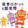 ヤンチャの過去「テレヤ編」孤食ロボット第6話感想