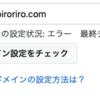 はてなブログ独自ドメイン設定更新で「エラー」が出る人の対処法!チェックは有効なのに!?