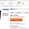 ふるさと納税、iPadやVAIOなど品切れの中、長野県喬木村のエプソンダイレクト製タブレット端末を申し込みました。
